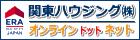 関東ハウジング株式会社|オンラインドットネット